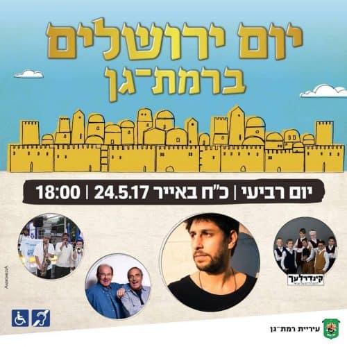 יום ירושלים 2017 בלי נשים