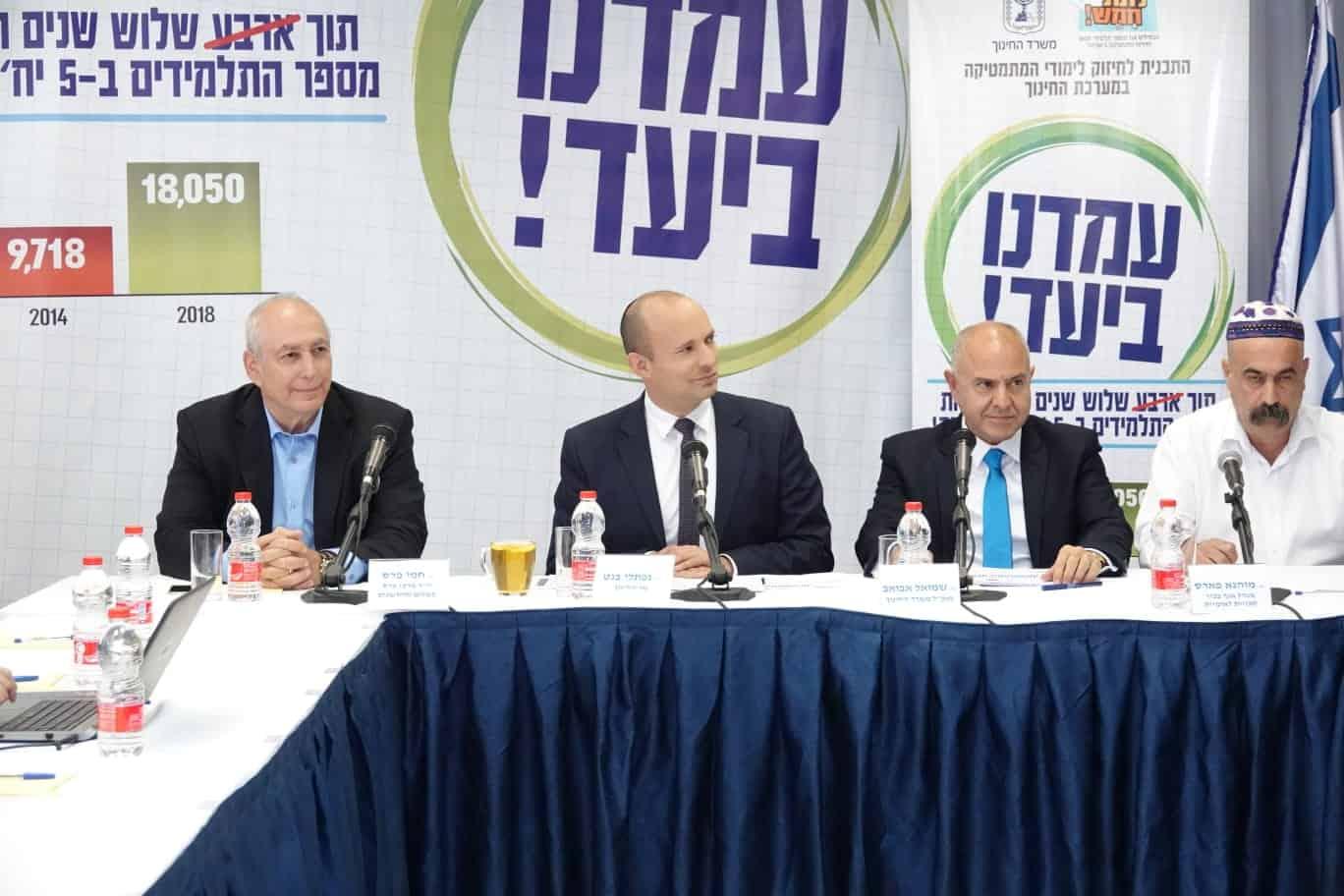 מסיבת העיתונאים של משרד החינוך, צילום: דוברות משרד החינוך