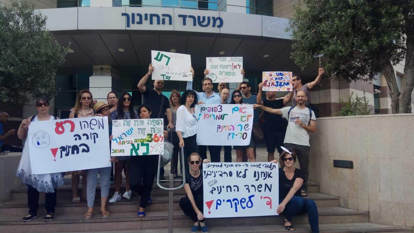 ההפגנה הקודמת מול משרד החינוך, צילום: ועד הורי ברנר