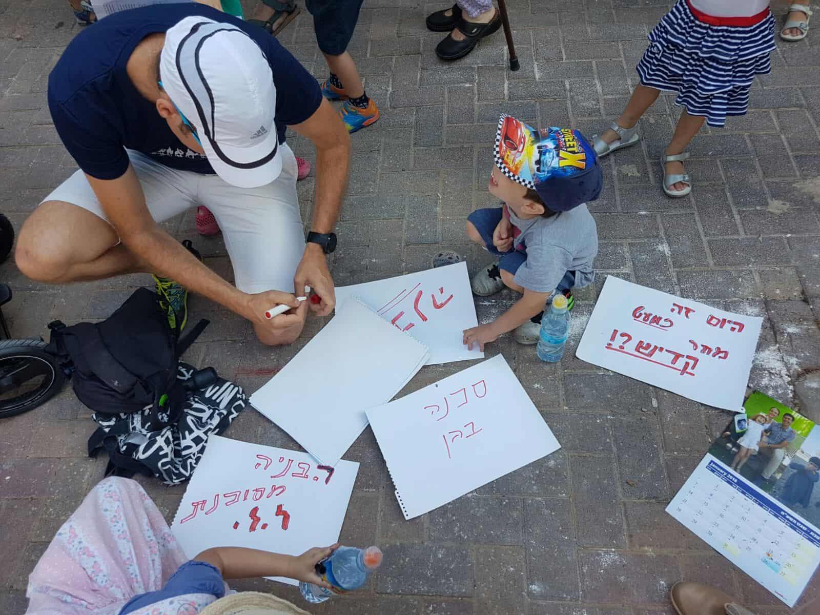 בגן שדמית הכריזו על שביתה, צילום: באדיבות ההורים