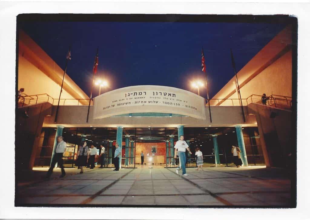 תאטרון רמת גן, צילום: באדיבות העירייה