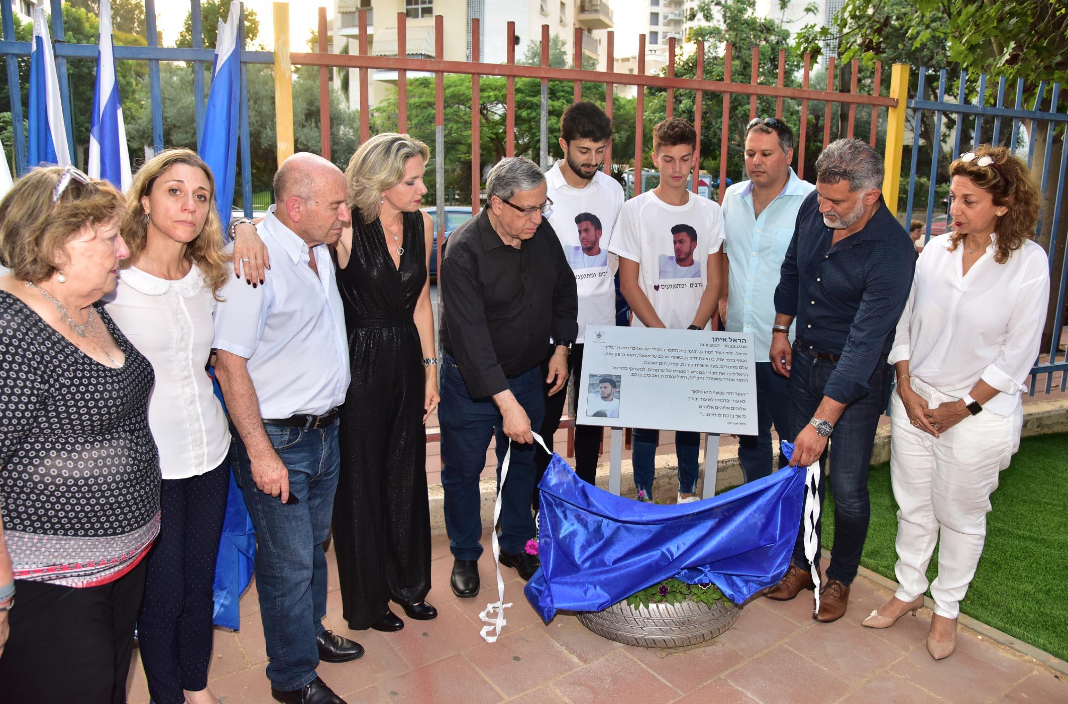 בני משפחת איתן וראש עיריית רמת-גן