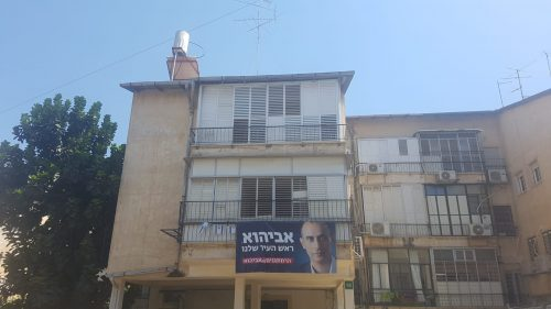 ביתו של מועמד הליכוד אילן ביטון