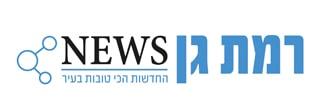 חדשות רמת גן