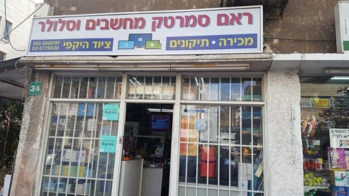 ראם סמרטק רמת גן