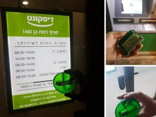 מתקן זיוף כרטיסי אשראי ברמת גן
