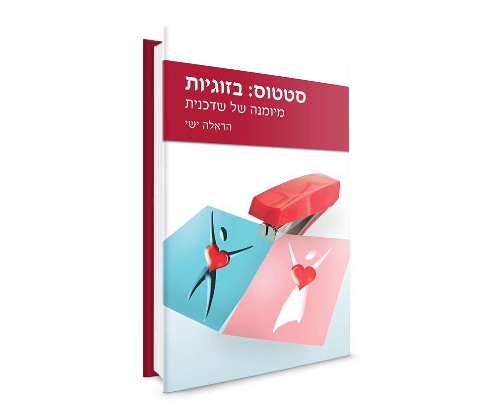 כריכת הספר בתלת מימד