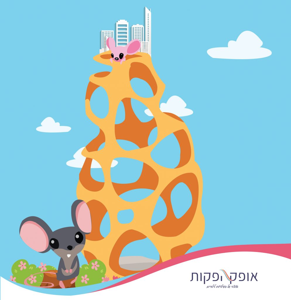 עכבר העיר ועכבר הכפר