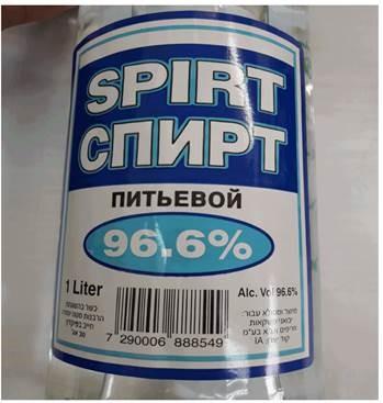 """סימון: """"SPIRT 96.6%, מיוצר וממולא עבור: יבואני משקאות חריפים א.ר.א. בע""""מ קוד יצרן IA""""."""