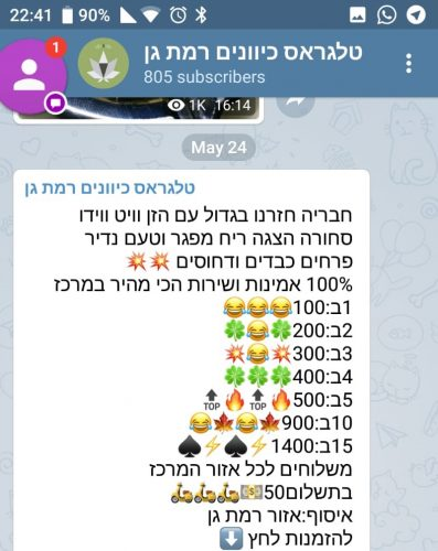 טלגראס רמת גן