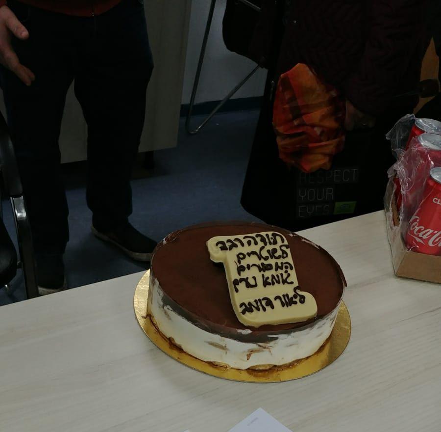 העוגה שהכינו לשוטרים