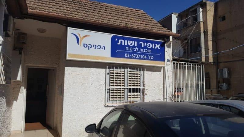 אלי אופיר סוכן ביטוח רמת גן