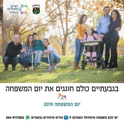 קמפיין ליום המשפחה