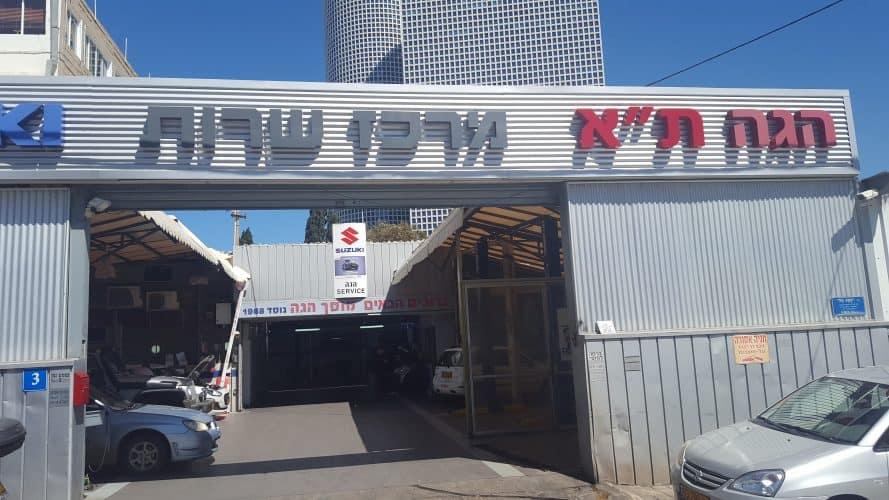 הגה תל אביב - מרכז שירות סוזוקי