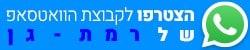 וואטסאפ רמת גן