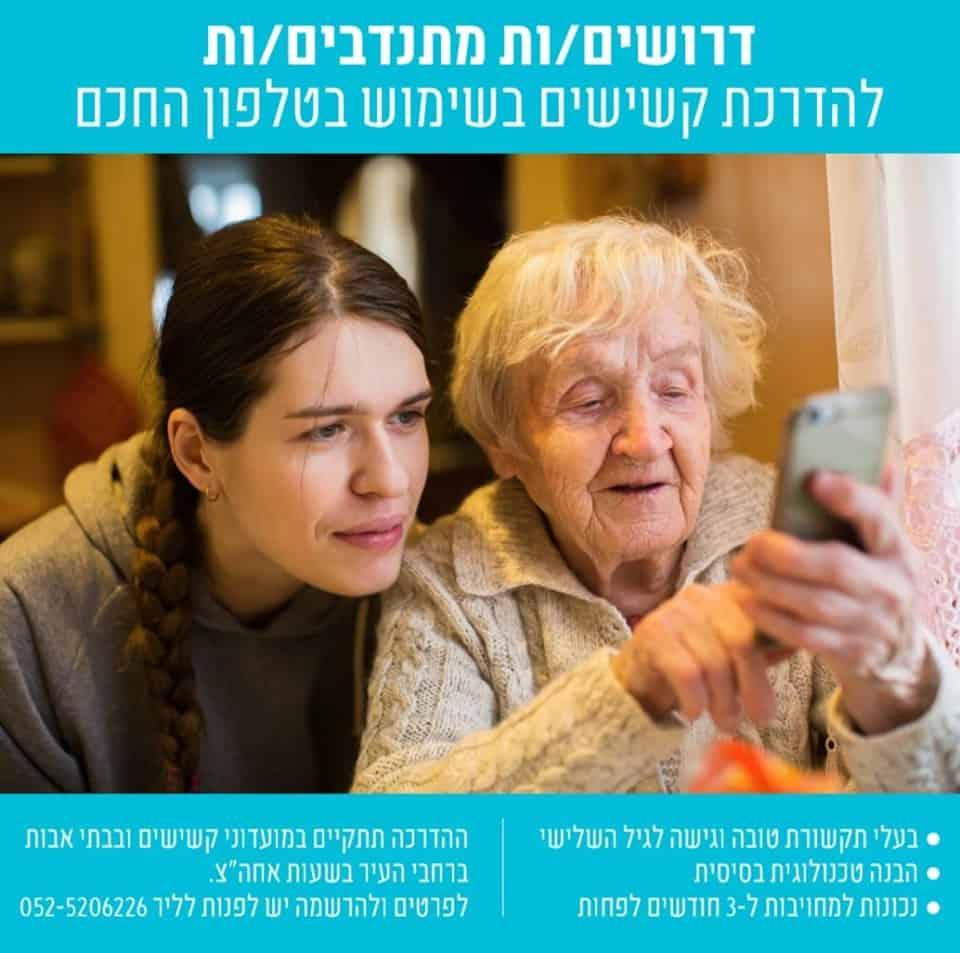 סיוע לקשישים ברמת גן