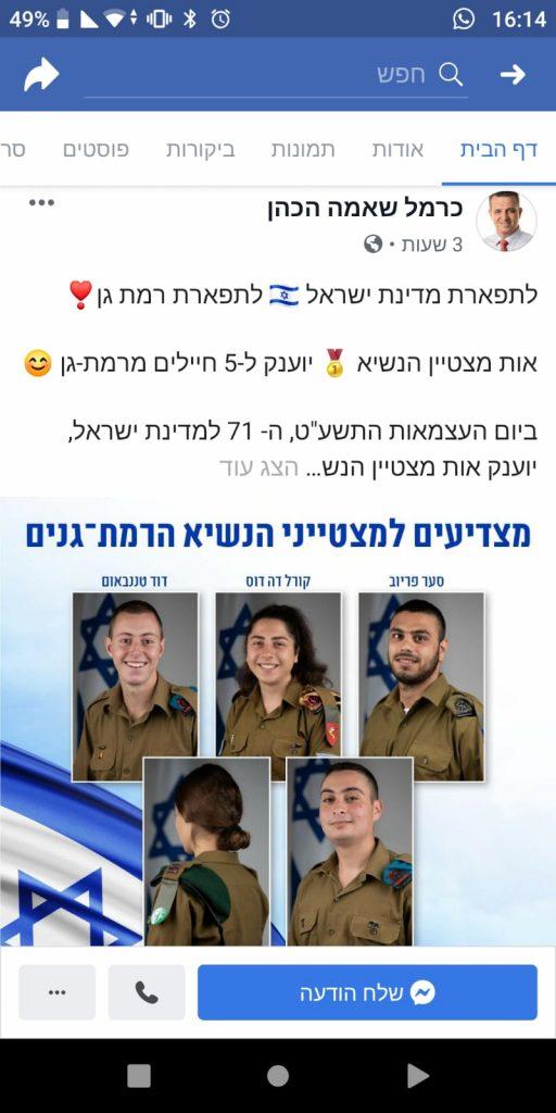 הפוסט שהעלה ראש עיריית רמת גן, כרמל שאמה הכהן