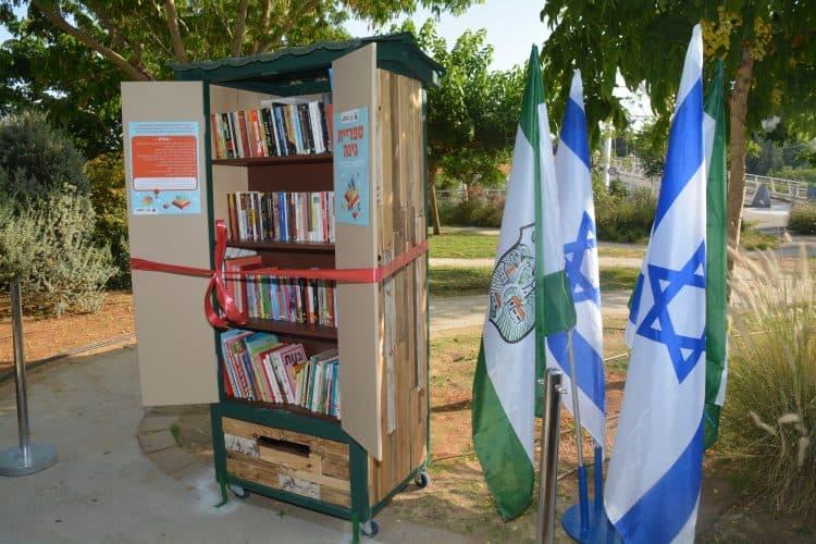 ספרייה בגבעתיים