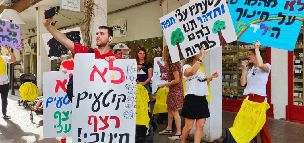 הפגנה בגבעתים