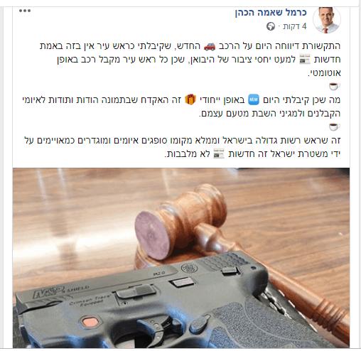 כרמל שאמה והאקדח