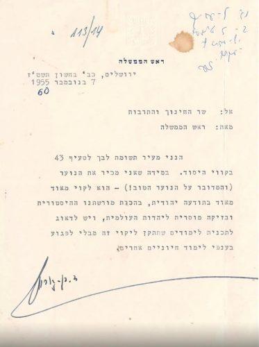 המכתב של בן גוריון