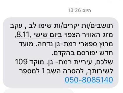 הודעת עיריית רמת גן
