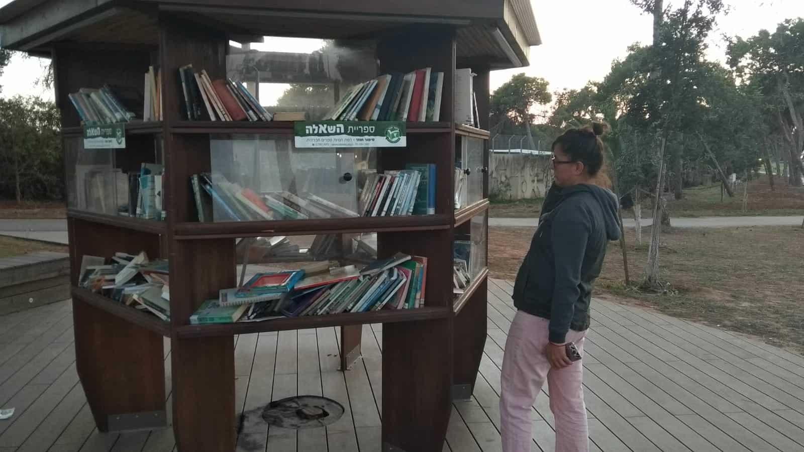 ספריה בפארק צילום רג ניוז