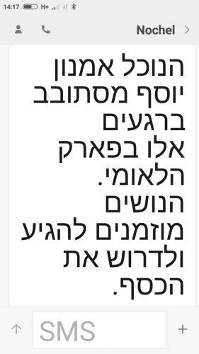 המסרון נגד אמנון יוסף