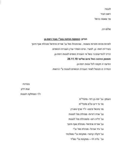 המכתב של ענת דדון