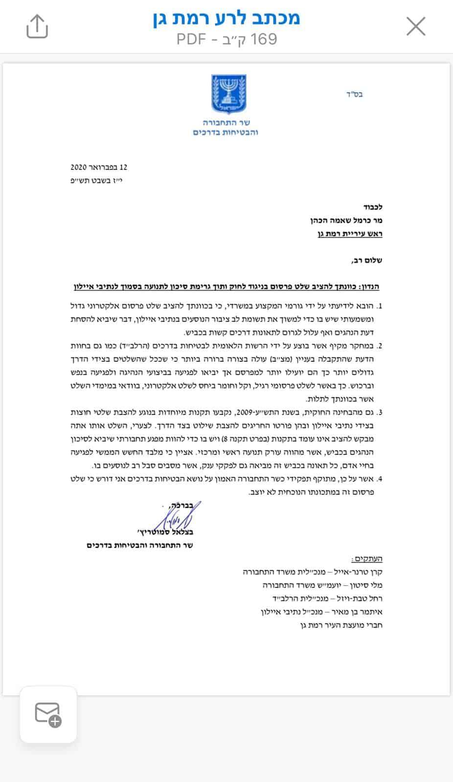 המכתב לראש העיר