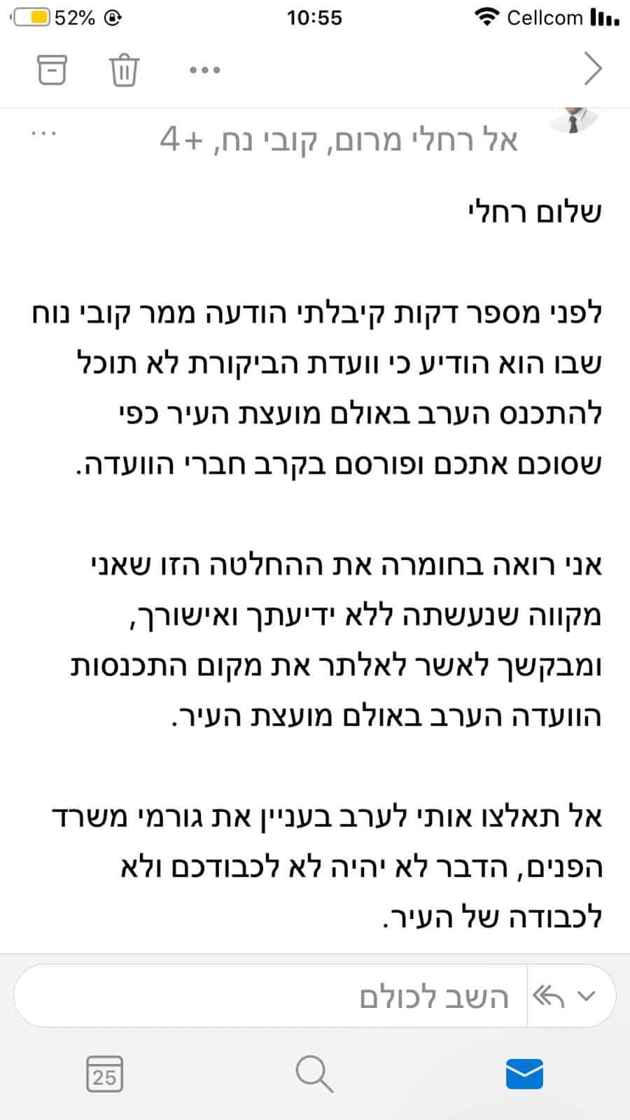 המייל של אביהוא בן משה