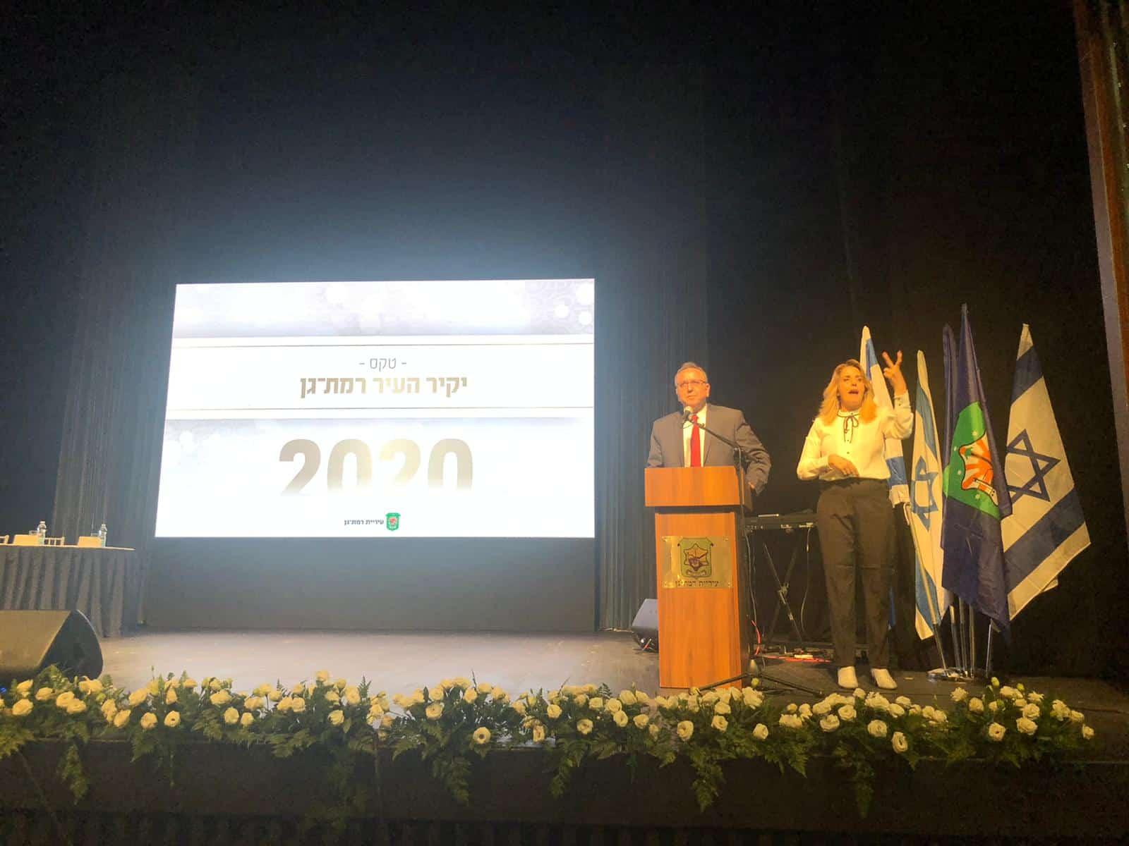יקיר העיר רמת גן 2020