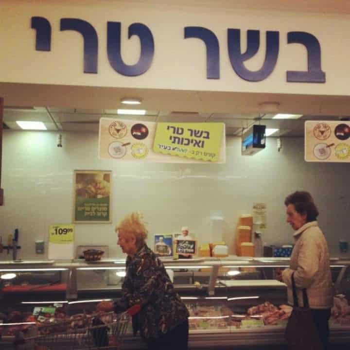 מחלקת הבשר בסופרמרקט. צילום נטלי פורטי
