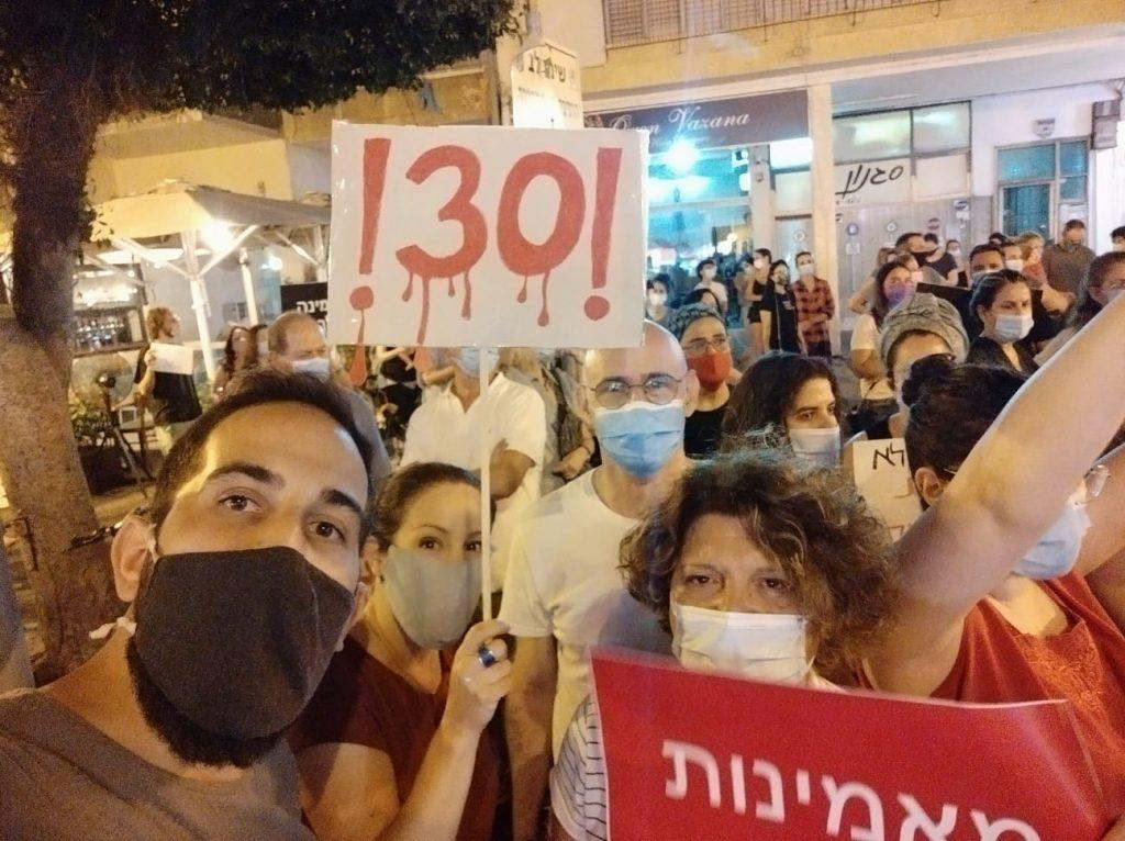 ההפגנה בגבעתיים (צילום: מרצ-גבעתיים חופשית)