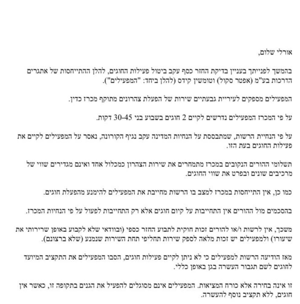מכתב התשובה של מפעילי הצהרונים בגבעתיים( צילום פרטי)
