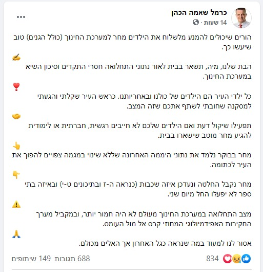 כרמל שאמה פוסט בפייסבוק