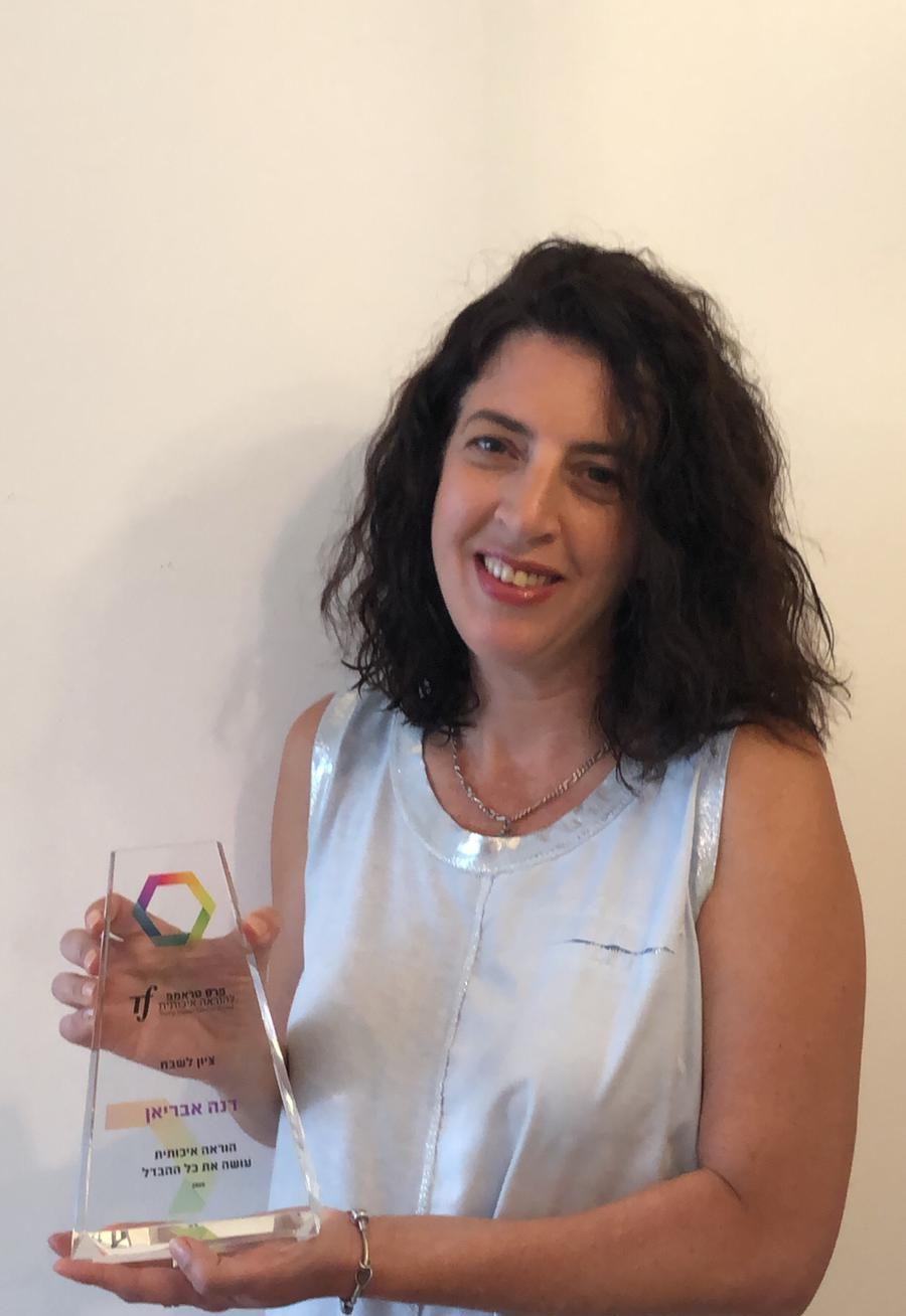 המורה דנה אבריאן זוכת פרס קרן טראמפ (צילום: גלי אבריאן)