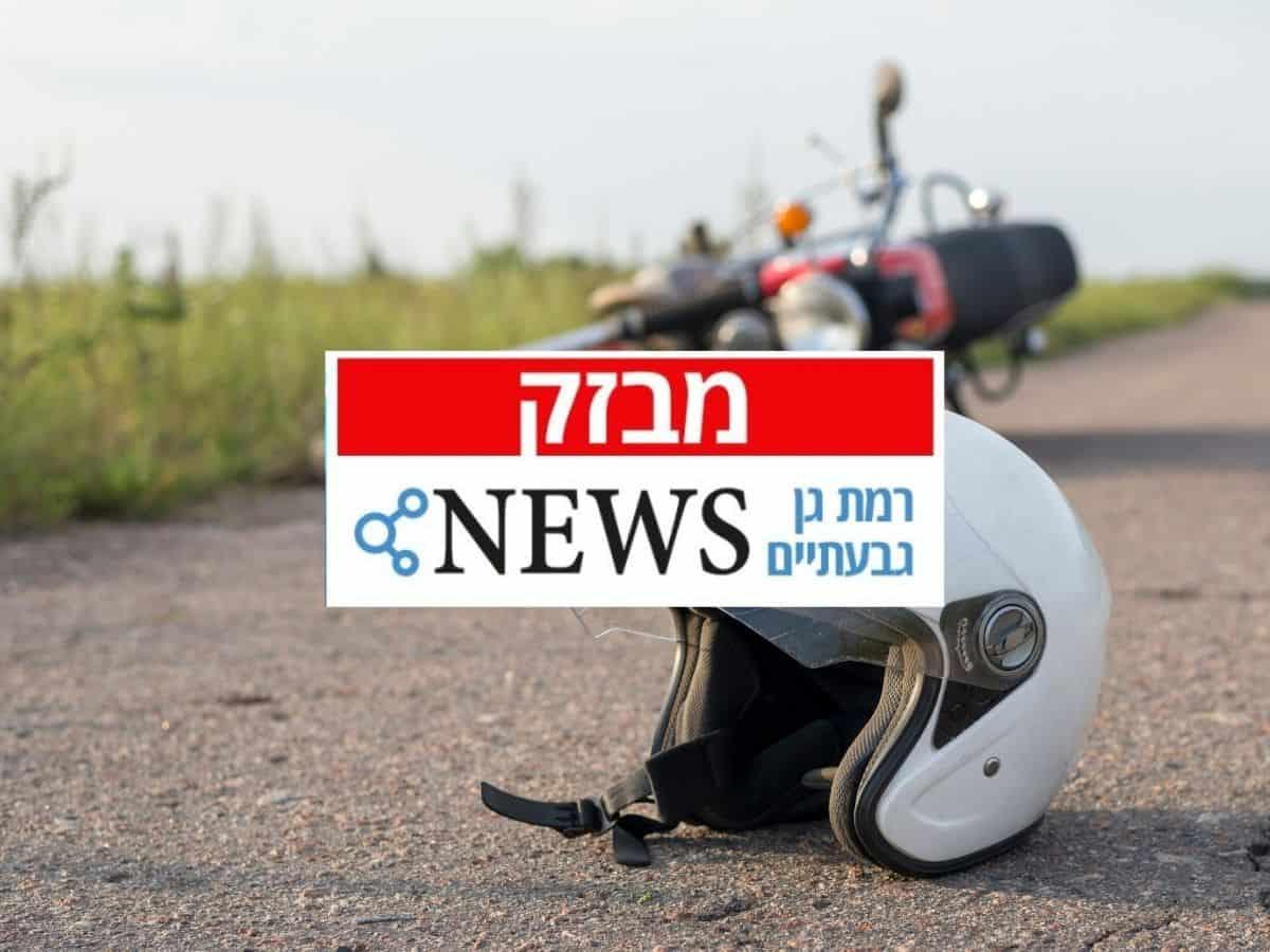 """תאונת אופנוע (צילום ר""""ג גבעתיים NEWS)"""