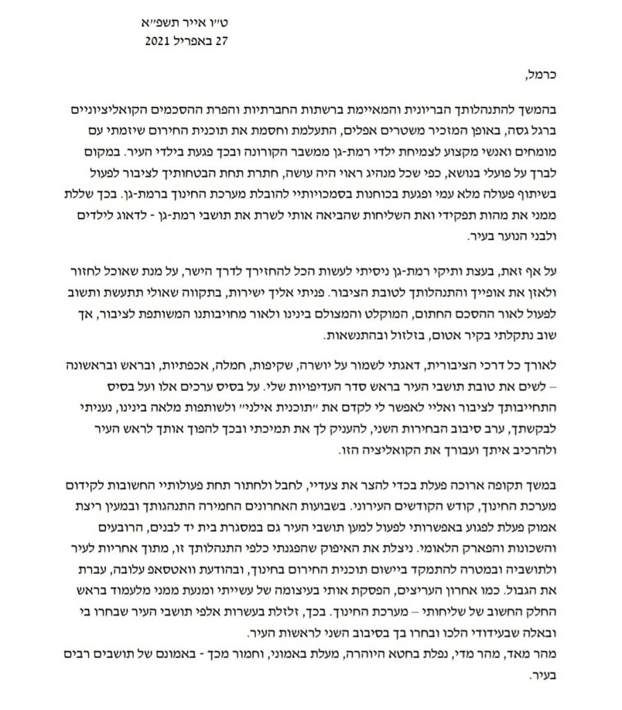 מכתב ההתפטרות של ליעד אילני