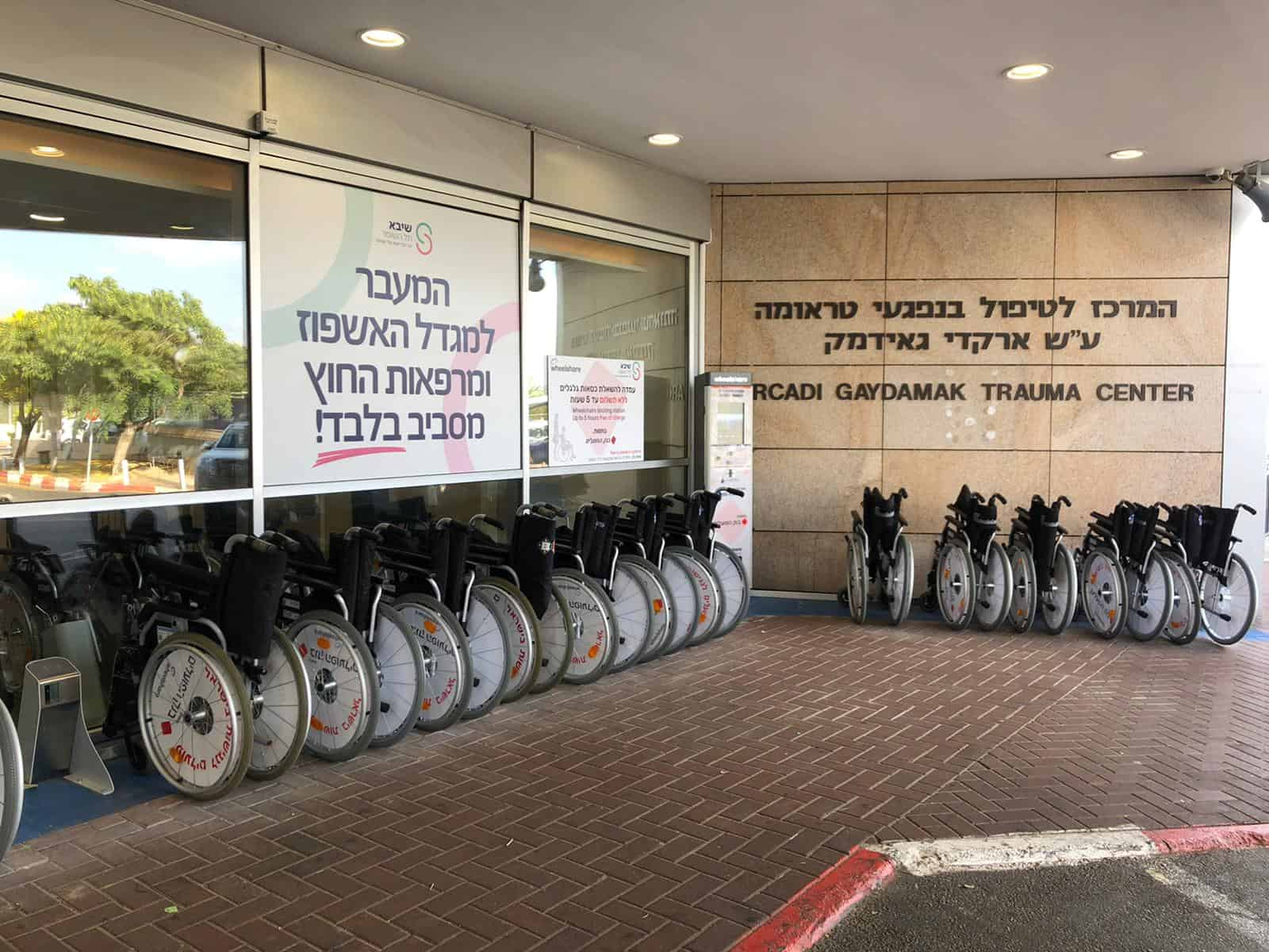שירות כסאות גלגלים לשירות המטופלים בשיבא. הצילום באדיבות דוברות שיבא