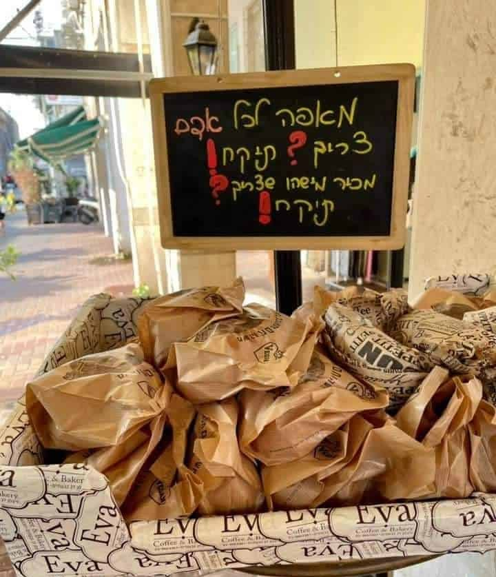 קפה אווה צילום: חגית ירושלמי