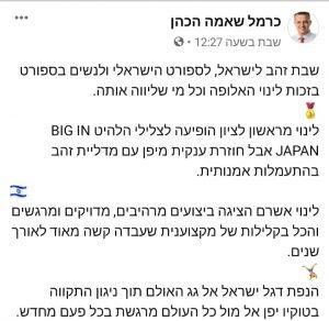 צילום מסך מתוך עמוד הפייסבוק