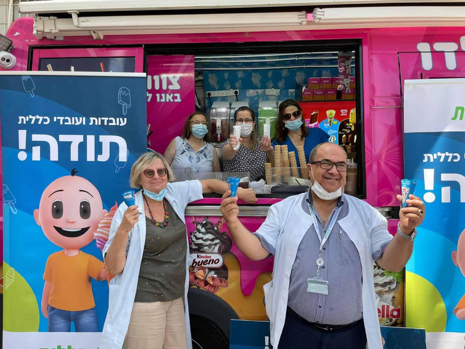 """אוטו גלידה במרפאת רמת גן. צילום באדיבות מחוז דן-פ""""ת בכללית"""