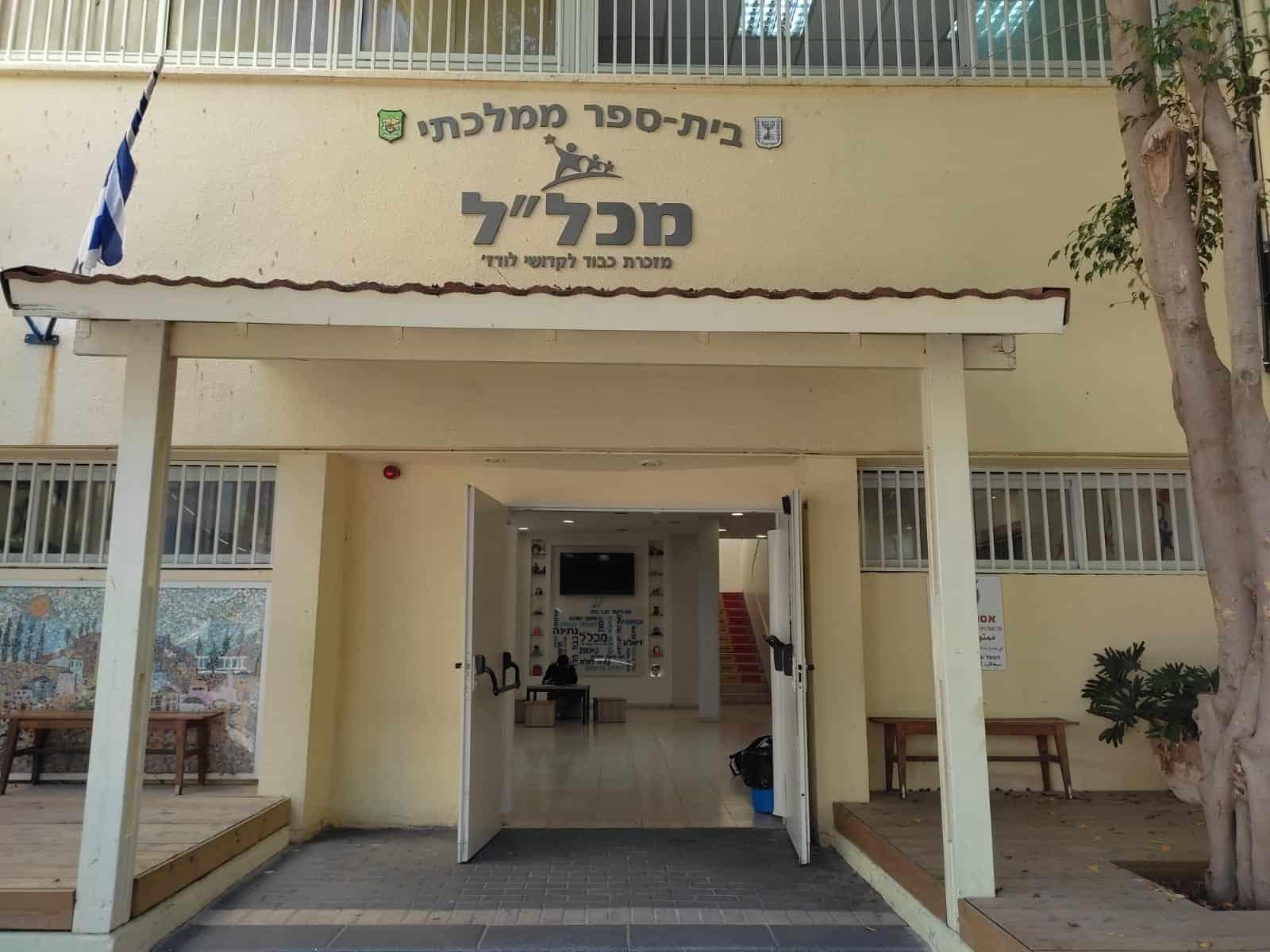 בית ספר מכלל רמת גן